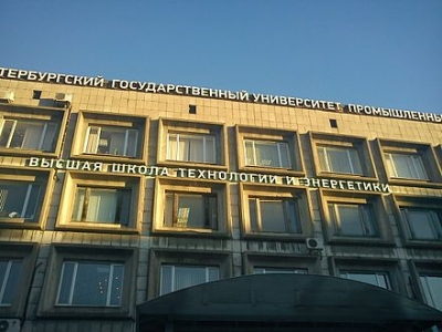 Научно-информационный центр ВШТЭ СПбГУПТД